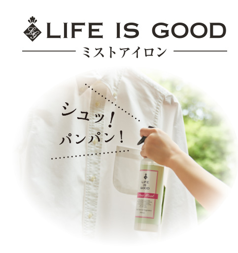 LIFE IS GOOD ミストアイロン