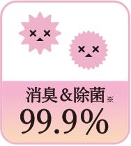 消臭&除菌 99.9%