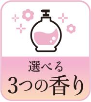選べる3つの香り